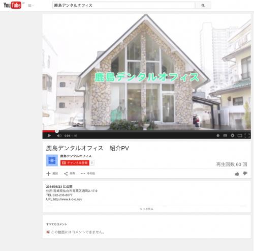 鹿島デンタルオフィス イメージ動画をアップしました