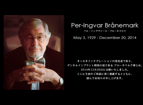 インプラント開発の祖 ブローネンマルク先生逝去