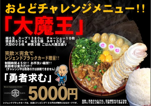 肉玉そばおとど 新小岩店 OPEN