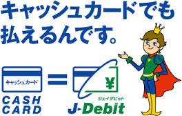 ジェイデビットカード取扱