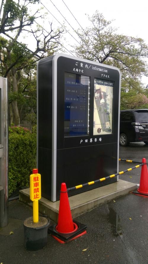 舟渡斎場&戸田火葬場