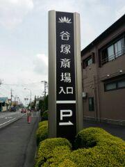 夏日となった谷塚斎場にて司会進行