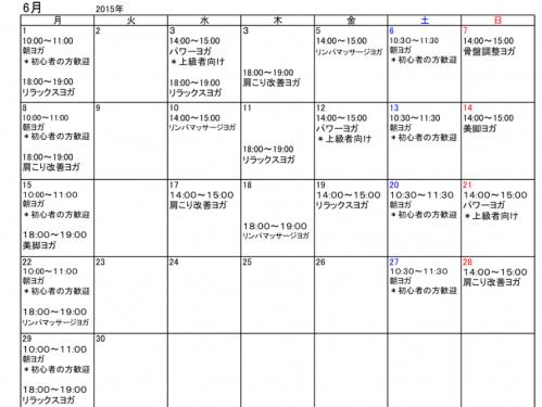 6月のヨガスケジュール