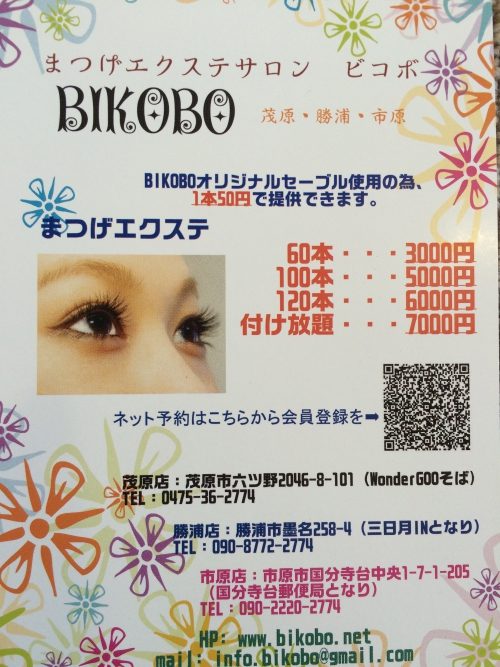 市原店 五井駅からバスあります*