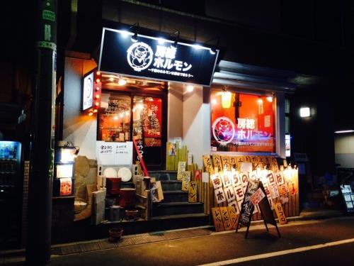夏だ!肉が食べたい!渋谷でホルモンどうですか?