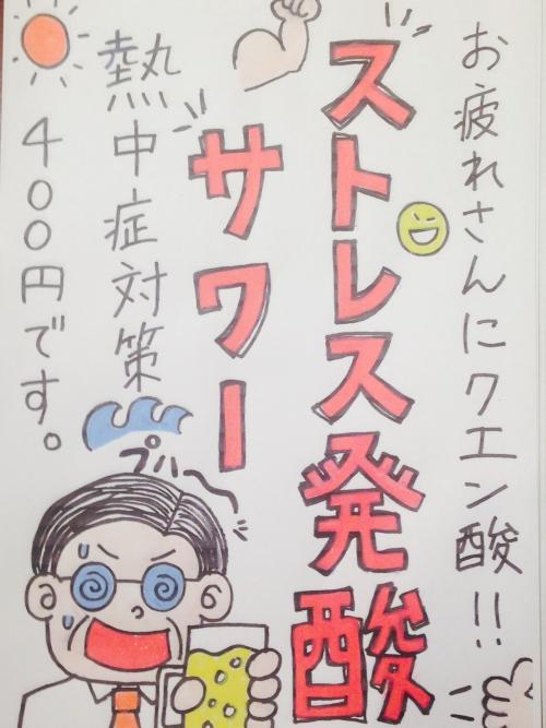 渋谷神泉!5のつく日は『ホルモンの日』ホルモン全品390円!