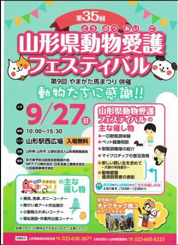 山形県動物愛護フェスティバル