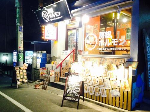 焼肉ホルモンでご宴会!渋谷&神泉&道玄坂