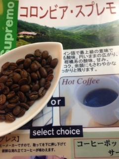 コーヒー豆。
