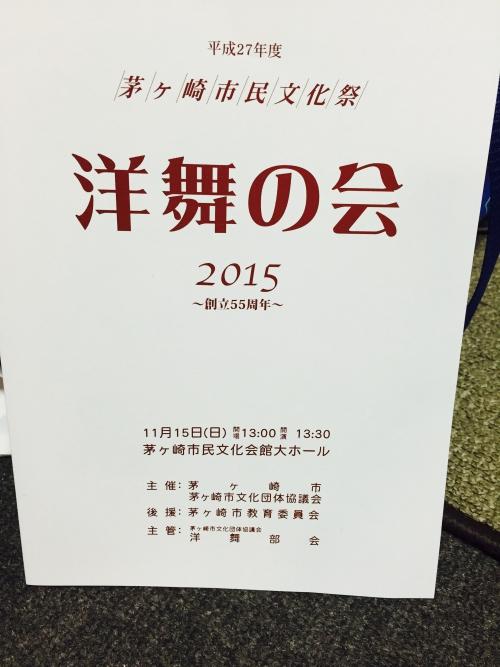 茅ヶ崎市民文化会館 洋舞の会