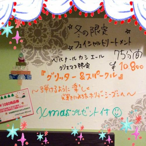 ☆冬の限定トリートメント☆