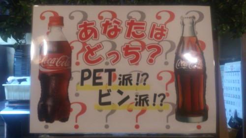 瓶のコカ・コーラはなぜうまい?その答えがこの中に・・・