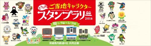 茨城県観光イベントご当地キャラクタースタンプラリーとは