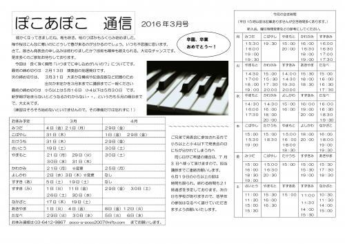 ピアノ通信3月号