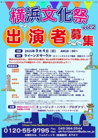 横浜文化祭