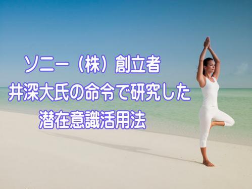 瞑想セミナー催眠療法の無料体験会