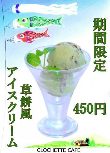 草餅風アイスクリーム