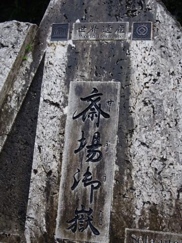 琉球神話が残る秘境・パワースポット沖縄の旅 4月9日11日