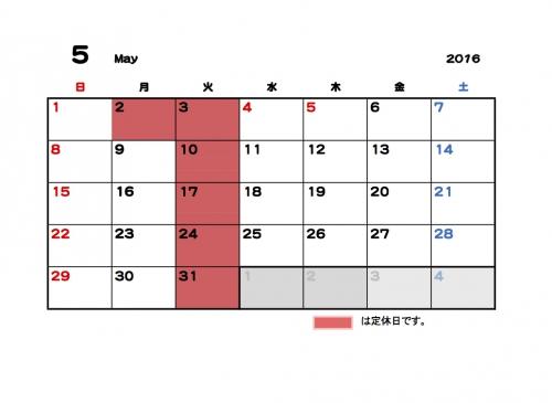 5月アブウーノのお休み
