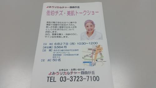 佐伯チズ美肌トークショーのお知らせ (東京 自由が丘)