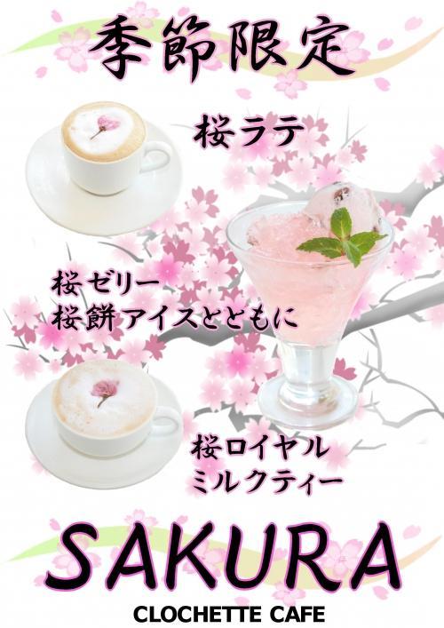 春限定 桜メニューの登場です