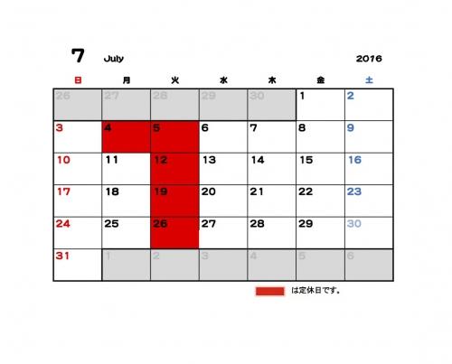 7月のアブウーノのお知らせ