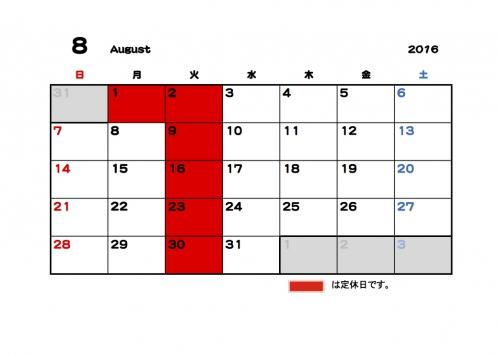 8月のアブウーノお知らせ。