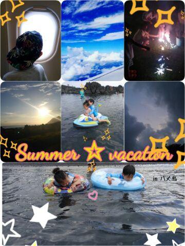 子供達と夏休み!〜八丈島〜