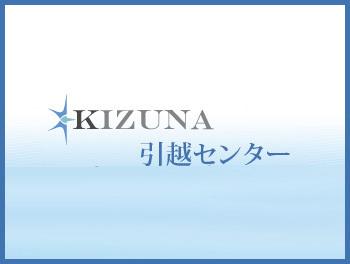 東京の単身引っ越しで一括見積りサイト登録前にKIZUNAへ