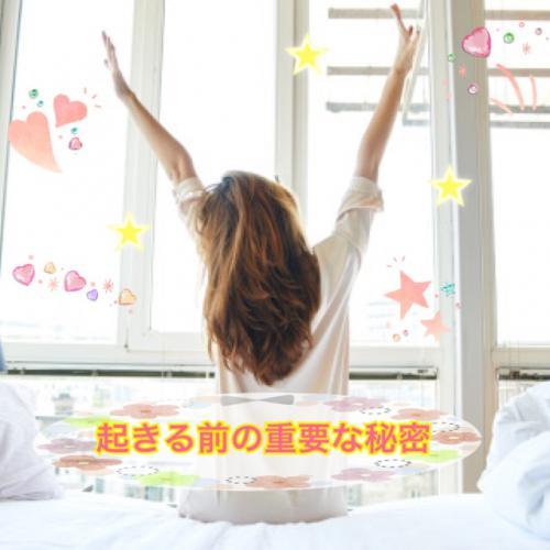 朝,起きる前の2分間!に魂の重要な秘密がある。