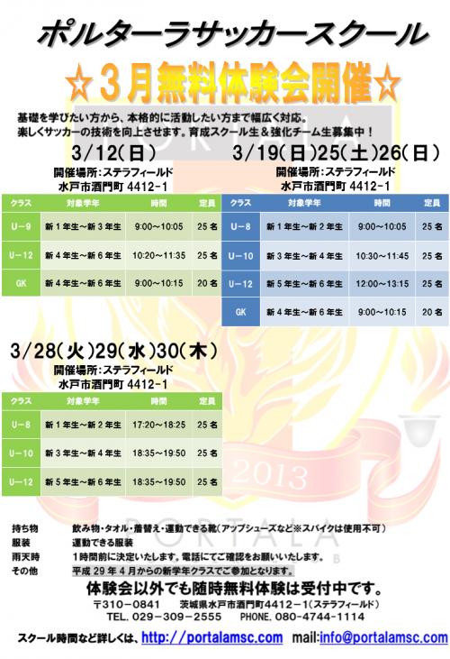 GKスクール 無料体験会 開催!