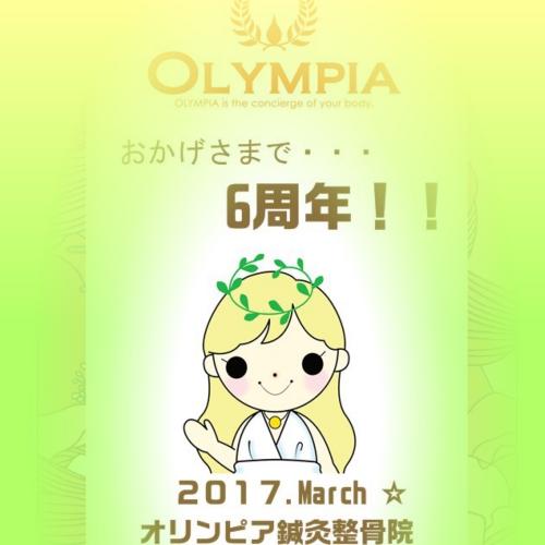 祝♬6周年記念!!