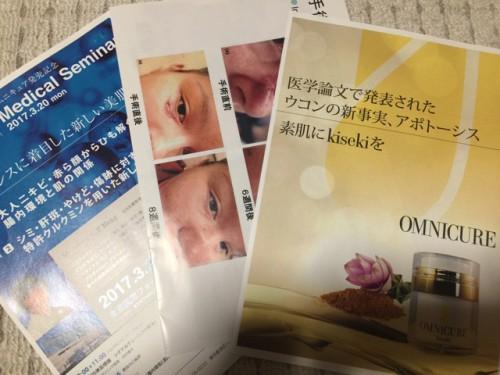 オムニキュア発売記念 Medical Seminar へ