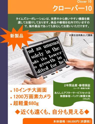 拡大読書器 神奈川ビジョンサポート