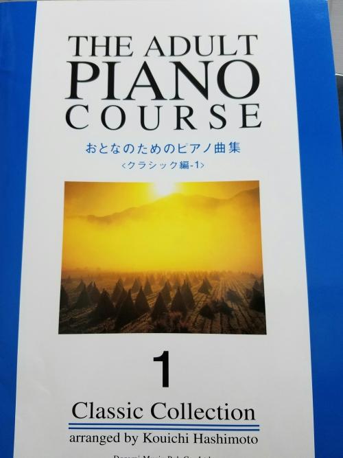 おとなのためのピアノ曲集 クラシック編
