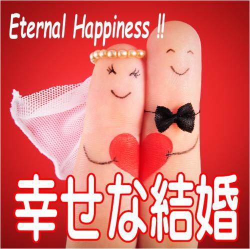 幸せな結婚、幸せな結婚生活の仕方の決定版