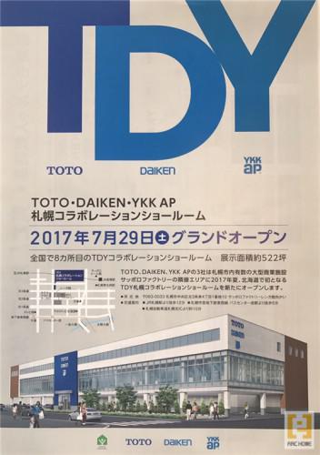 TOTO・DAIKEN・YKK AP札幌コラボショールーム!