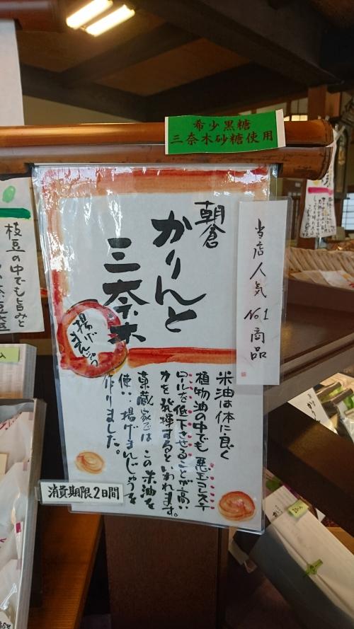 朝倉に来てます。