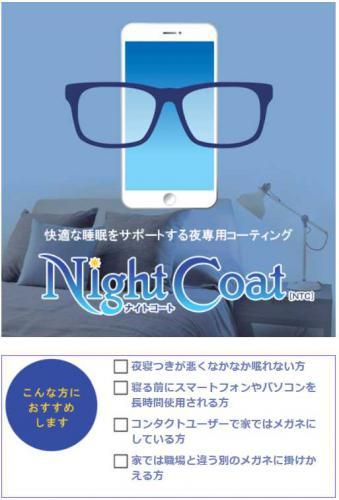 寝付きがよくなる眼鏡!?