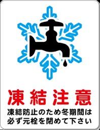 札幌市水道凍結!漏水修理なら安心価格の当社へ値段に自信あり