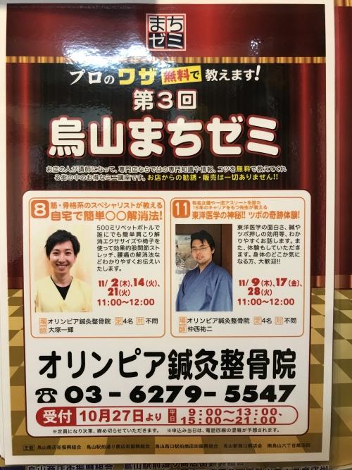 千歳烏山まちゼミオリンピア鍼灸整骨院〜大塚先生〜