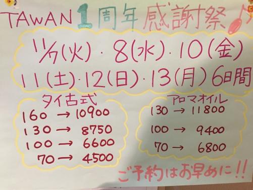 2号店 タワン 一周年感謝祭スタート