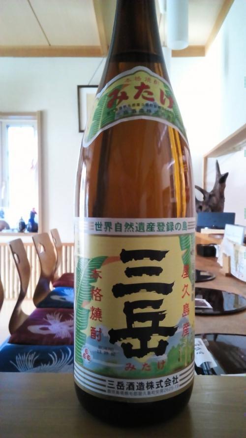 三岳!屋久島の芋焼酎です。個室で飲みませんか?