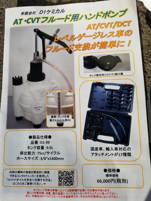 オートマチック圧送ポンプ