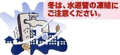 札幌市 水道凍結水洗トイレの水抜き方法 業者