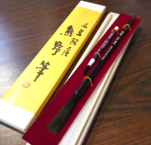 赤ちゃん筆 二本セット 松と紅筆