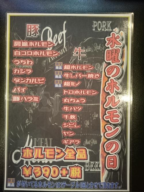 今日は祝日のホルモンday!肉食べに渋谷へgo!