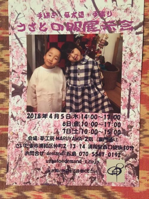 うさとの服展示会〜夢工房〜