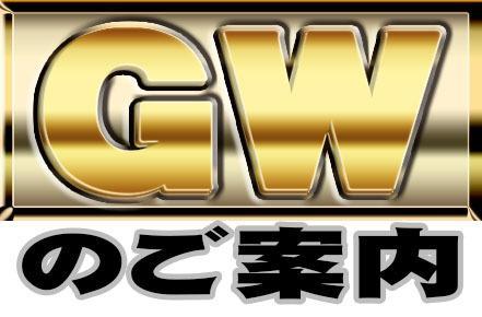 GWは酔っ手羽グループで!