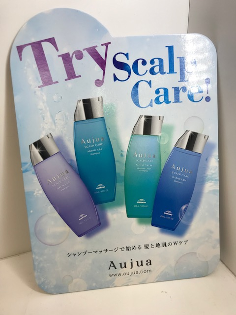 Aujua頭皮ケアシリーズ (西区 姪浜 美容室)